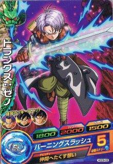 ドラゴンボールヒーローズ HGD9-09 トランクス:ゼノ C