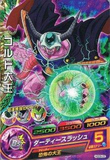 ドラゴンボールヒーローズ HGD9-22 コルド大王 C