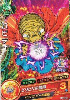 ドラゴンボールヒーローズ HGD9-29 バビディ C