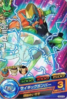 ドラゴンボールヒーローズ HGD9-50 Dr.ミュー C
