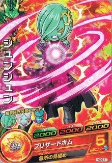 ドラゴンボールヒーローズ HGD9-61 シュンシュン C