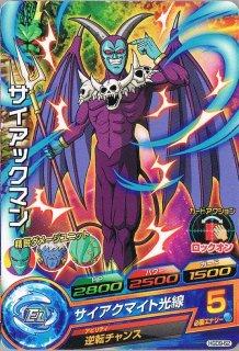 ドラゴンボールヒーローズ HGD9-62 サイアックマン C