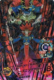 ドラゴンボールヒーローズ HGD9-SEC 魔神ドミグラ UR