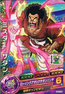 ドラゴンボールヒーローズ HGD10-06 ミスター・サタン C