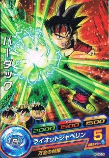 ドラゴンボールヒーローズ HGD10-08 バーダック C