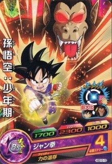 ドラゴンボールヒーローズ HGD10-10 孫悟空:少年期 C