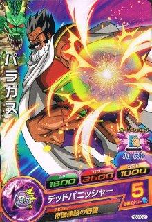 ドラゴンボールヒーローズ HGD10-21 パラガス C
