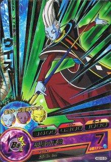 ドラゴンボールヒーローズ HGD10-39 ウイス R