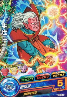 ドラゴンボールヒーローズ HGD10-41 キビト C
