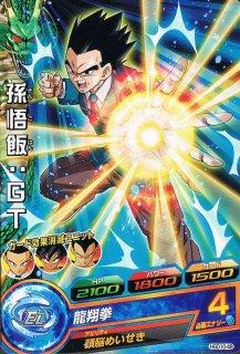ドラゴンボールヒーローズ HGD10-48 孫悟飯:GT C