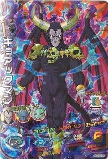 ドラゴンボールヒーローズ HGD10-55 キョアックマン SR