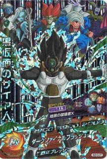 ドラゴンボールヒーローズ HGD10-CP7 黒仮面のサイヤ人 CP