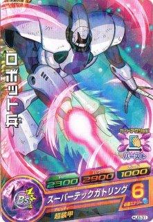 ドラゴンボールヒーローズ HJ3-31 ロボット兵 C