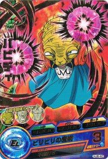 ドラゴンボールヒーローズ HJ6-40 バビディ R