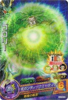 ドラゴンボールヒーローズ HJ7-SEC2ブロリー UR