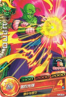 ドラゴンボールヒーローズ HJ8-05 ピッコロ C