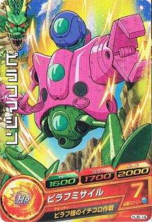 ドラゴンボールヒーローズ HJ8-14 ピラフマシン C