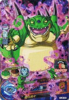 ドラゴンボールヒーローズ HJ8-52 二星龍 SR