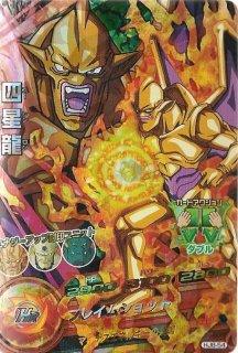ドラゴンボールヒーローズ HJ8-54 四星龍 SR