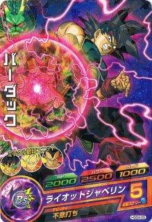 ドラゴンボールヒーローズ HGD4-05 バーダック C