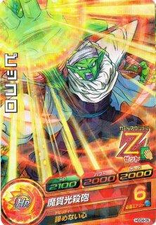 ドラゴンボールヒーローズ HGD4-06 ピッコロ C