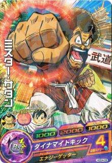 ドラゴンボールヒーローズ HGD4-08 ミスター・サタン C