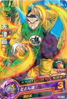 ドラゴンボールヒーローズ HGD4-15 天津飯 C