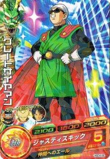 ドラゴンボールヒーローズ HGD4-26 グレートサイヤマン C