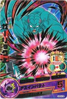 ドラゴンボールヒーローズ HGD4-38 ガーリックJr. R