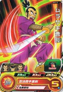 ドラゴンボールヒーローズ SH02-12 ムラサキ曹長 C