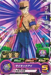 ドラゴンボールヒーローズ SH02-13 ブルー将軍 C