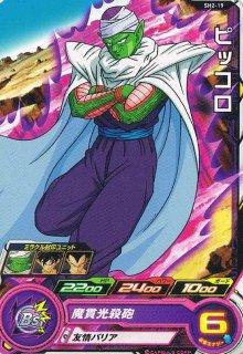 ドラゴンボールヒーローズ SH02-19 ピッコロ C