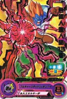 ドラゴンボールヒーローズ SH02-26 合体人造人間13号 R