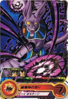 ドラゴンボールヒーローズ SH02-40 ビルス R