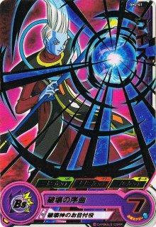 ドラゴンボールヒーローズ SH02-41 ウイス R