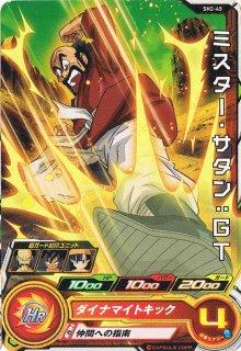 ドラゴンボールヒーローズ SH02-45 ミスター・サタン:GT C