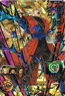 ドラゴンボールヒーローズ SH02-49 孫悟空:ゼノ UR