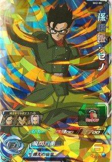 ドラゴンボールヒーローズ SH02-50 孫悟飯:ゼノ SR