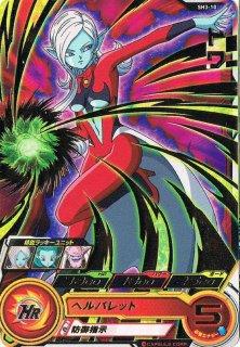 ドラゴンボールヒーローズ SH03-10 トワ R