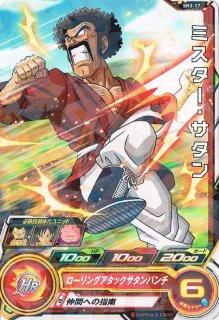 ドラゴンボールヒーローズ SH03-17 ミスター・サタン C