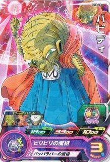 ドラゴンボールヒーローズ SH03-22 バビディ C