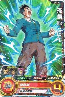 ドラゴンボールヒーローズ SH03-42 孫悟飯:GT C
