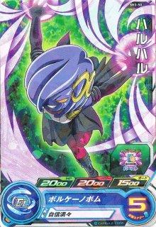 ドラゴンボールヒーローズ SH03-50 ハルハル C