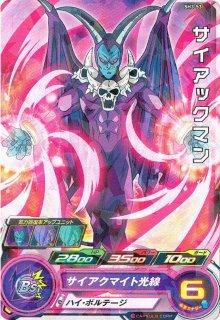 ドラゴンボールヒーローズ SH03-53 サイアックマン C