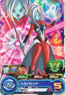 ドラゴンボールヒーローズ SH4-09 トワ C