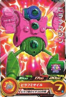 ドラゴンボールヒーローズ SH4-13 ピラフマシン C