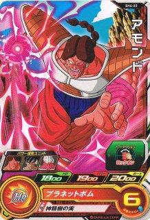 ドラゴンボールヒーローズ SH4-22 アモンド C