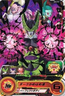 ドラゴンボールヒーローズ SH4-53 セル:ゼノ R