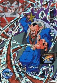 ドラゴンボールヒーローズ SH4-CP8 ダーブラ:ゼノ