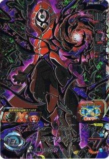 ドラゴンボールヒーローズ SH4-SEC2 暗黒仮面王 UR